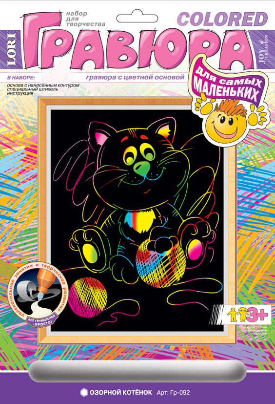 Гравюра с цветной основой Lori Озорной котенокГр-092Гравюра Lori Озорной котенок содержит в комплекте цветную основу с нанесенным на черный фон контуром, специальный штихель и инструкцию на русском языке. С помощью штихеля изображение процарапывается по контуру, и из-под слоя краски появляется цветная основа. В результате получается цветной рисунок с эффектным изображением озорного котенка. Несложный и занимательный процесс создания гравюры не только принесет удовольствие ребенку, но и даст возможность развивать творческие способности, фантазию и внимательность, а получившаяся картина украсит интерьер или станет отличным подарком на любой праздник.