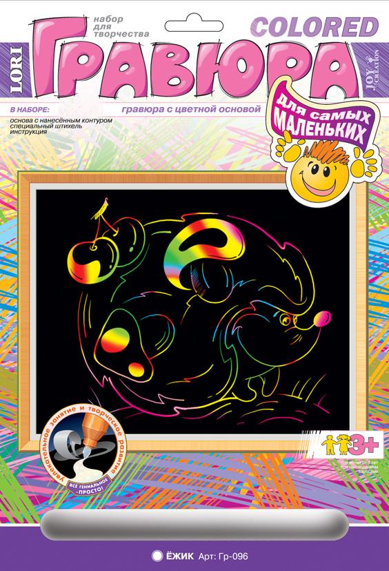 Гравюра с цветной основой Lori ЕжикГр-096Гравюра Lori Ежик содержит в комплекте цветную основу с нанесенным на черный фон контуром, специальный штихель и инструкцию на русском языке. С помощью штихеля изображение процарапывается по контуру, и из-под слоя краски появляется цветная основа. В результате получается цветной рисунок с эффектным изображением ежика. Несложный и занимательный процесс создания гравюры не только принесет удовольствие ребенку, но и даст возможность развивать творческие способности, фантазию и внимательность, а получившаяся картина украсит интерьер или станет отличным подарком на любой праздник.