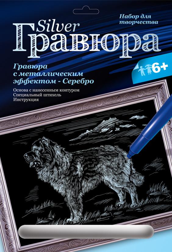 Гравюра с серебряным эффектом Кавказская овчаркаГр-114