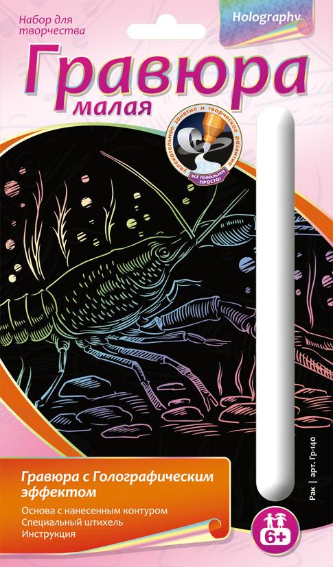 Гравюра с голографическим эффектом РакГр-140Малая гравюра Рак с голографическим эффектом содержит все необходимое для создания собственного произведения искусства. В комплект входит основа с эффектом голографии, на которую нанесена краска с контуром рисунка, специальный штихель и инструкция на русском языке. Контур изображения уже нанесен на черный фон основы. С помощью специального штихеля изображение процарапывается по контуру, и из-под черной краски появляется радужная, переливающаяся основа. В результате получается эффектное контрастное изображение речного рака. Увлекательный и несложный процесс создания гравюры доставит ребенку удовольствие и познакомит его с техникой граттажа, а так же поможет развивать творческое мышление, мелкую моторику и внимательность. Получившееся яркое изображение станет отличным украшением интерьера или подарком на любой праздник.