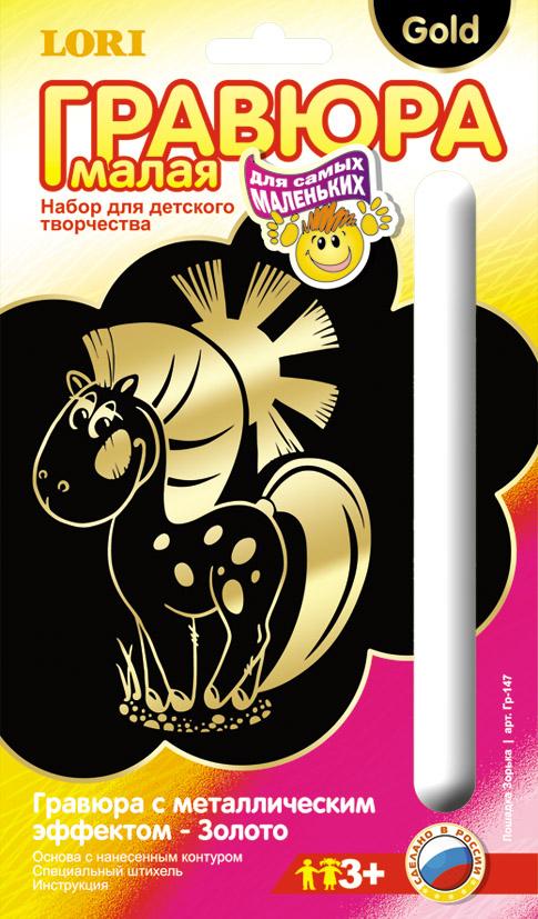 Гравюра с золотым эффектом Lori Лошадка ЗорькаГр-147Малая гравюра Lori Лошадка Зорька с металлическим эффектом под золото содержит в комплекте основу с нанесенным контуром, специальный штихель и инструкцию на русском языке. Контур изображения уже нанесен на черный фон. С помощью специального штихеля изображение процарапывается по контуру, и из-под слоя краски появляется блестящая золотистая основа. В результате получается контрастный рисунок с изображением забавной лошадки. Несложный и занимательный процесс создания гравюры принесет удовольствие ребенку, поможет развить творческие способности, фантазию и внимательность, а получившаяся картина станет предметом гордости ребенка и прекрасным украшением интерьера его комнаты