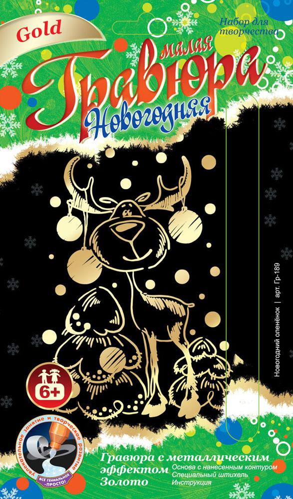 Гравюра с золотым эффектом Новогодний оленёнокГр-189Малая новогодняя гравюра Новогодний олененок с металлическим эффектом под золото содержит все необходимое для создания собственного произведения искусства. В комплект входит основа, на которую нанесена краска с контуром рисунка, специальный штихель и инструкция на русском языке. Контур изображения уже нанесен на черный фон основы. С помощью специального штихеля изображение процарапывается по контуру, и из-под черной краски появляется блестящая золотистая основа. В результате получается эффектное контрастное изображение новогоднего олененка. Увлекательный и несложный процесс создания гравюры доставит ребенку удовольствие и познакомит его с техникой граттажа, а так же поможет развивать творческое мышление, мелкую моторику и внимательность. Получившееся яркое изображение станет отличным украшением интерьера или подарком на Новый Год.
