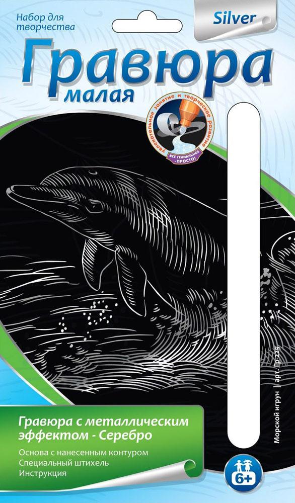 Гравюра с серебряным эффектом Морской игрунГр-225Малая гравюра Морской игрун с металлическим эффектом под серебро содержит все необходимое для создания собственного произведения искусства. В комплект входит основа, на которую нанесена краска с контуром рисунка, специальный штихель и инструкция на русском языке. Контур изображения уже нанесен на черный фон основы. С помощью специального штихеля изображение процарапывается по контуру, и из-под черной краски появляется блестящая серебристая основа. В результате получается эффектное контрастное изображение дельфина. Увлекательный и несложный процесс создания гравюры доставит ребенку удовольствие и познакомит его с техникой граттажа, а так же поможет развивать творческое мышление, мелкую моторику и внимательность. Получившееся яркое изображение станет отличным украшением интерьера или подарком на любой праздник.