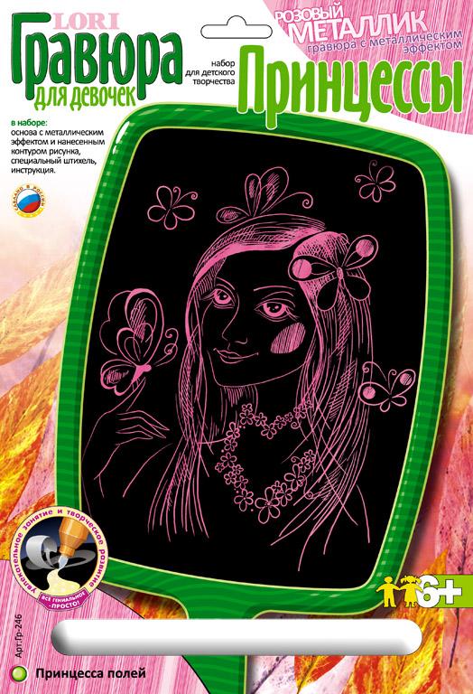 Гравюра с розовой основой Lori Принцесса полейГр-246Гравюра для девочек Lori Принцесса полей содержит в комплекте розовую основу с нанесенным на черный фон контуром, специальный штихель и инструкцию на русском языке. С помощью штихеля изображение процарапывается по контуру, и из-под слоя краски появляется блестящая розовая основа. В результате получается контрастный рисунок с эффектным изображением очаровательной принцессы полей. Несложный и занимательный процесс создания гравюры не только принесет удовольствие ребенку, но и даст возможность развивать творческие способности, фантазию и внимательность, а получившаяся картинка украсит интерьер или станет отличным подарком на любой праздник.