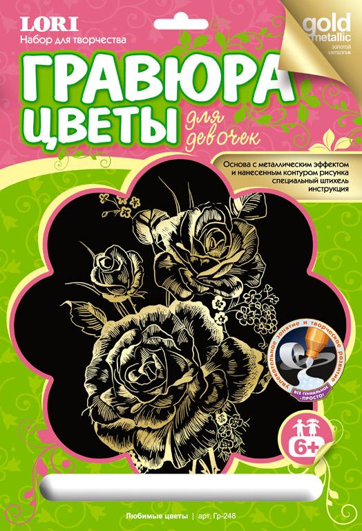 Гравюра с золотым эффектом Lori Любимые цветыГр-248С помощью гравюры Lori Любимые цветы ваш ребенок создаст эффектную картину с золотистым изображением роз. Техника уникальна, но очень проста: в наборе имеется многослойная основа - металлизированное покрытие с черным грунтом и контурным рисунком для процарапывания сверху. С помощью специального штихеля изображение процарапывается, и из-под слоя краски появляется золотистая основа. Благодаря такой технике ребенок сможет создавать сюжеты, достойные великих мастеров, развивая свое художественное мышление. Набор содержит лист гравюры, штихель и инструкцию на русском языке. Великолепная картина с изображением цветов станет прекрасным украшением интерьера и замечательным подарком на любой праздник.