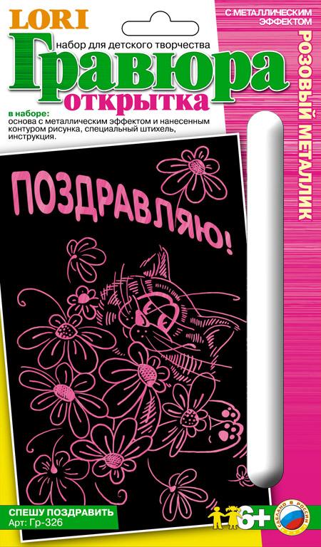 Гравюра с розовой основой Lori Спешу поздравитьГр-326Малая гравюра-открытка Lori Спешу поздравить с эффектом розовый металлик содержит в комплекте основу с нанесенным на черный фон контуром, специальный штихель и инструкцию на русском языке. С помощью штихеля изображение процарапывается по контуру, и из-под слоя краски появляется блестящая розовая основа. В результате получается контрастный рисунок с изображением кота с цветами и надпись Поздравляю!. Увлекательный и несложный процесс создания гравюры принесет удовольствие ребенку, поможет развить творческие способности, фантазию и внимательность, а получившаяся открытка станет отличным подарком на любой праздник для друзей и родных.