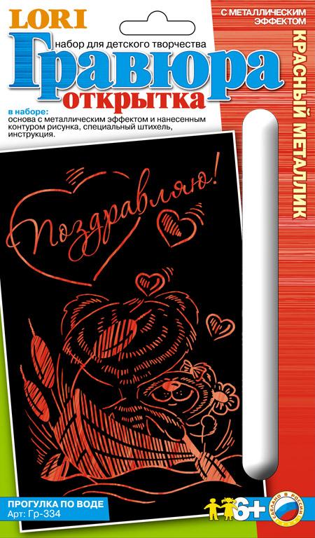 Гравюра с красной основой Lori Прогулка по водеГр-334Малая гравюра-открытка Lori Прогулка по воде с эффектом красный металлик содержит в комплекте основу с нанесенным на черный фон контуром, специальный штихель и инструкцию на русском языке. С помощью штихеля изображение процарапывается по контуру, и из-под слоя краски появляется блестящая красная основа. В результате получается контрастный рисунок с изображением плывущей лодочки с двумя зверюшками и надпись Поздравляю!. Увлекательный и несложный процесс создания гравюры принесет удовольствие ребенку, поможет развить творческие способности, фантазию и внимательность, а получившаяся открытка станет отличным подарком на любой праздник для друзей и родных.