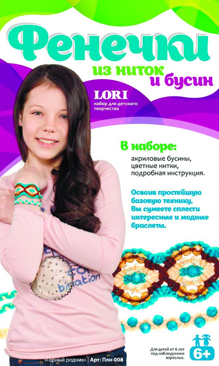 Набор для создания фенечек Lori