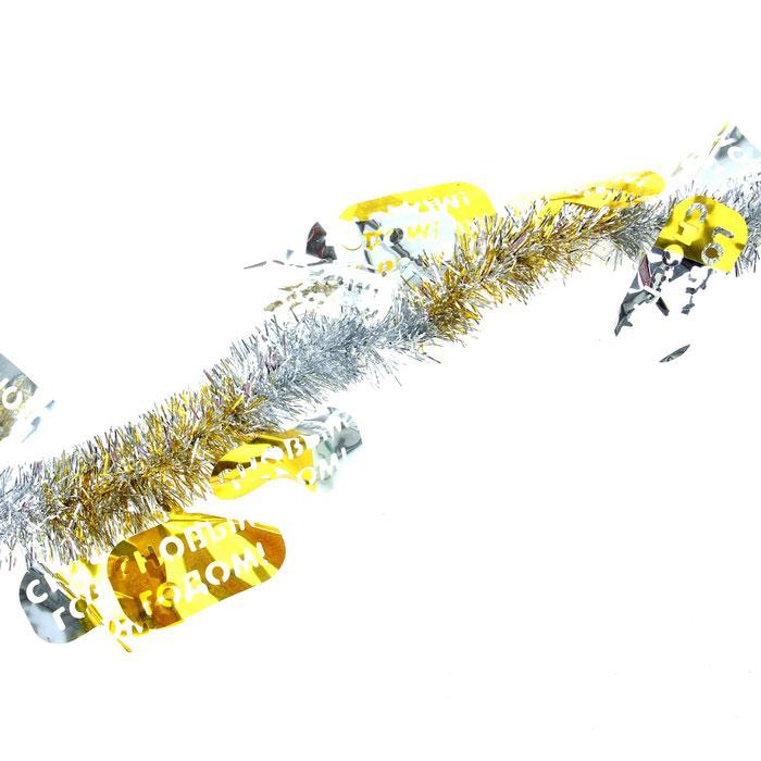 Мишура новогодняя Sima-land, цвет: серебристый, золотистый, диаметр 5 см, длина 2 м. 279382279382Мишура новогодняя Sima-land, выполненная из двухцветной фольги, поможет вам украсить свой дом к предстоящим праздникам. Мишура армирована, то есть имеет проволоку внутри и способна сохранять приданную ей форму. Новогодняя елка с таким украшением станет еще наряднее. Новогодней мишурой можно украсить все, что угодно - елку, квартиру, дачу, офис - как внутри, так и снаружи. Можно сложить новогодние поздравления, буквы и цифры, мишурой можно украсить и дополнить гирлянды, можно выделить дверные колонны, оплести дверные проемы. Коллекция декоративных украшений из серии Зимнее волшебство принесет в ваш дом ни с чем несравнимое ощущение праздника! Создайте в своем доме атмосферу тепла, веселья и радости, украшая его всей семьей.