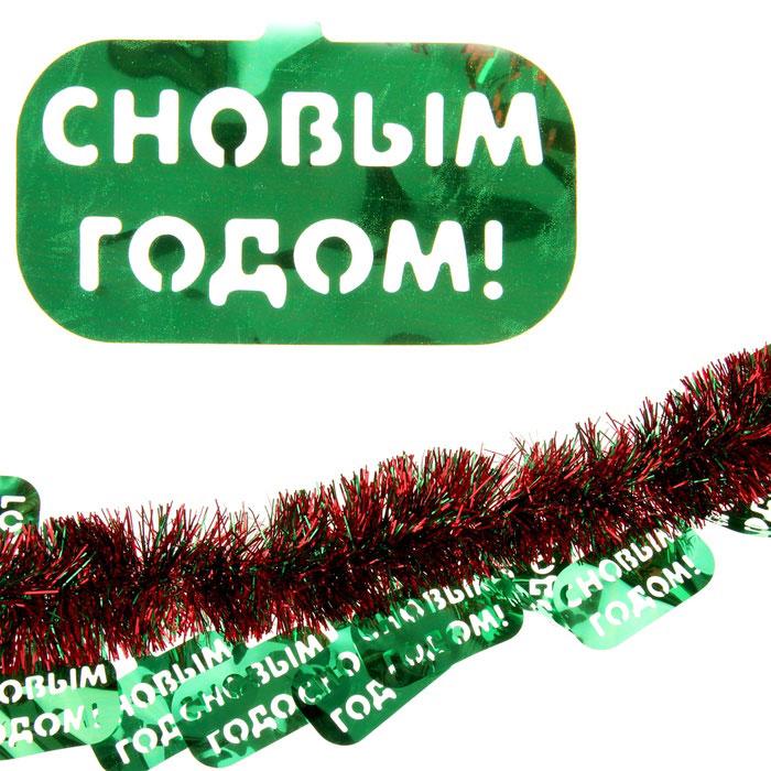 Мишура новогодняя Sima-land, цвет: красный, зеленый, диаметр 7 см, длина 2 м. 279383279383Мишура новогодняя Sima-land, выполненная из двухцветной фольги, поможет вам украсить свой дом к предстоящим праздникам. Мишура армирована, то есть имеет проволоку внутри и способна сохранять приданную ей форму. Новогодняя елка с таким украшением станет еще наряднее. Новогодней мишурой можно украсить все, что угодно - елку, квартиру, дачу, офис - как внутри, так и снаружи. Можно сложить новогодние поздравления, буквы и цифры, мишурой можно украсить и дополнить гирлянды, можно выделить дверные колонны, оплести дверные проемы. Коллекция декоративных украшений из серии Зимнее волшебство принесет в ваш дом ни с чем несравнимое ощущение праздника! Создайте в своем доме атмосферу тепла, веселья и радости, украшая его всей семьей.