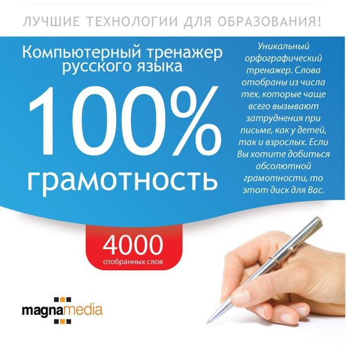 Уникальный орфографический тренажер: 100% грамотность