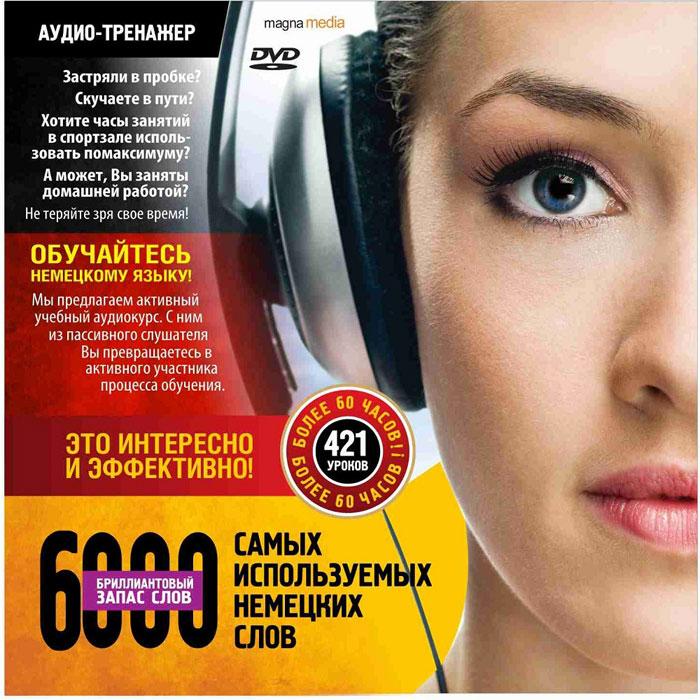 6000 самых используемых немецких слов. Аудиокурс