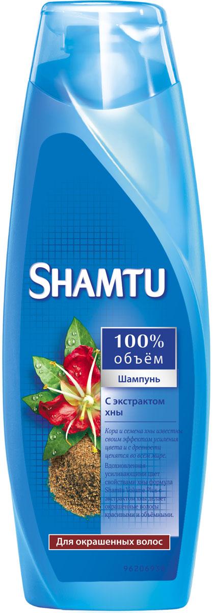 Shamtu Шампунь 100% Объем, с экстрактом хны, для окрашенных волос, 380 млSH-81440775Вдохновленная усиливающими цвет свойствами хны формула Shamtu Volume Plus с экстрактом хны делает окрашенные волосы красивыми и объемными. Кора и семена хны известны своим эффектом усиления цвета и с древности ценятся во всем мире. Товар сертифицирован.