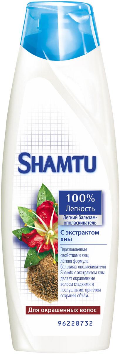 Shamtu Бальзам-ополаскиватель 100% Легкость, с экстрактом хны, для окрашенных волос, 360 млSH-81441363Вдохновленная свойствами хны, легкая формула бальзама-ополаскивателя Shamtu 100% Легкость с экстрактом хны делает окрашенные волосы гладкими и послушными, при этом сохраняя объем. Кора и семена хны известны своим эффектом усиления цвета и с древности ценятся во всем мире. Товар сертифицирован.