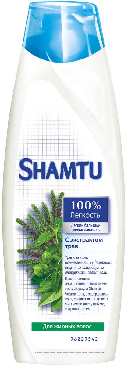 Shamtu Бальзам-ополаскиватель 100% Легкость, с экстрактом трав, для жирных волос, 380 млSH-81441367Бальзам-ополаскиватель Shamtu 100% Легкость с экстрактами трав сделает ваши волосы мягкими и послушными, сохраняя объем. Травы веками используются в домашних рецептах благодаря их очищающим свойствам. Товар сертифицирован.