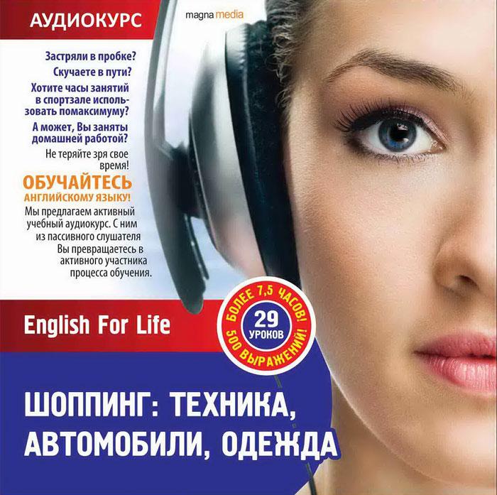 English For Life. Шоппинг: техника, автомобили, одежда. Аудиокурс
