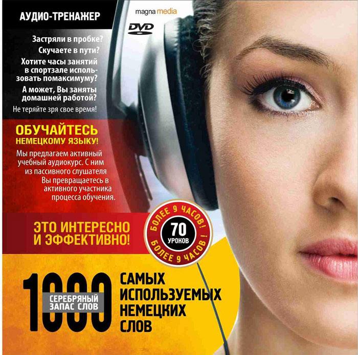 1000 самых используемых немецких слов. Аудиокурс