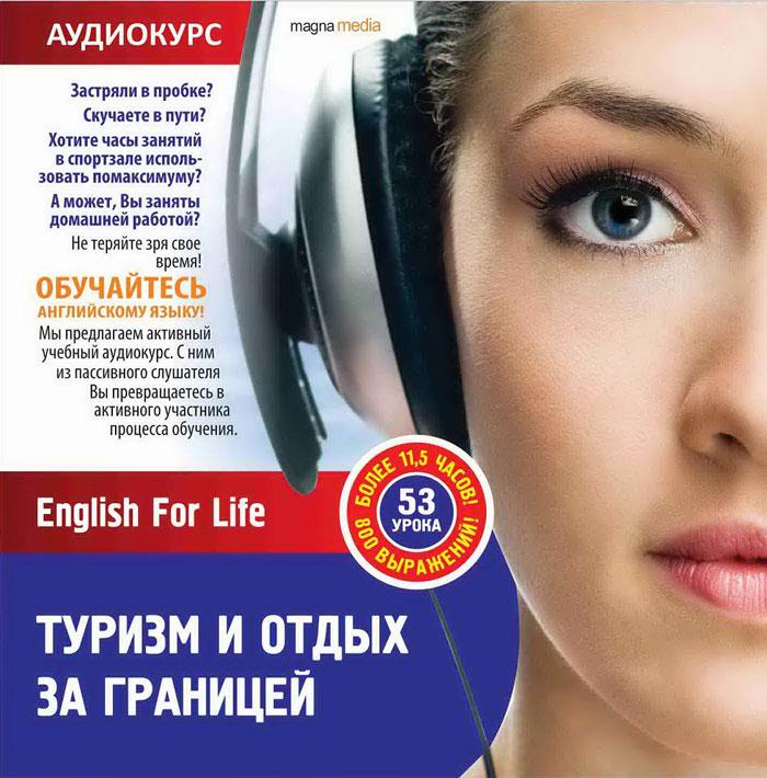 English For Life. Туризм и отдых за границей. Аудиокнига