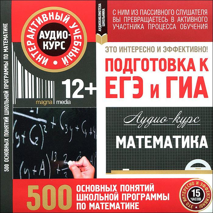 Подготовка к ЕГЭ и ГИА по Математике. Аудиокурс, MagnaMedia Developer