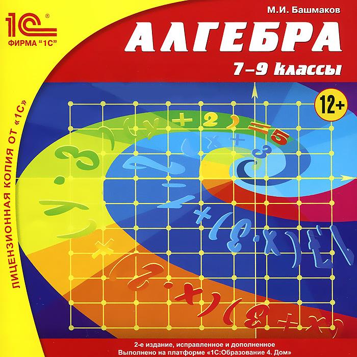1С:Школа. Алгебра, 7–9 классы. 2-е издание, исправленное и дополненное