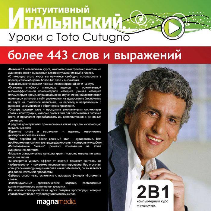 MagnaMedia Developer ����������� �����������: ����� � Toto Cutugno