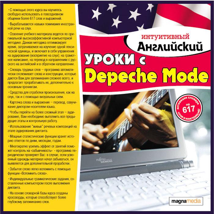 Интуитивный английский: Уроки с группой Depeche Mode