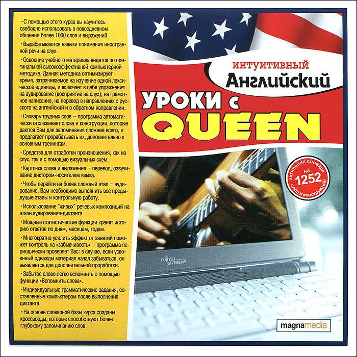 MagnaMedia Developer Интуитивный английский: Уроки с группой Queen
