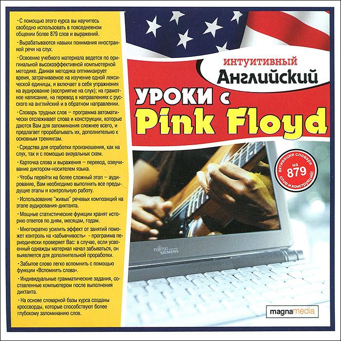 Интуитивный английский: Уроки с группой Pink Floyd