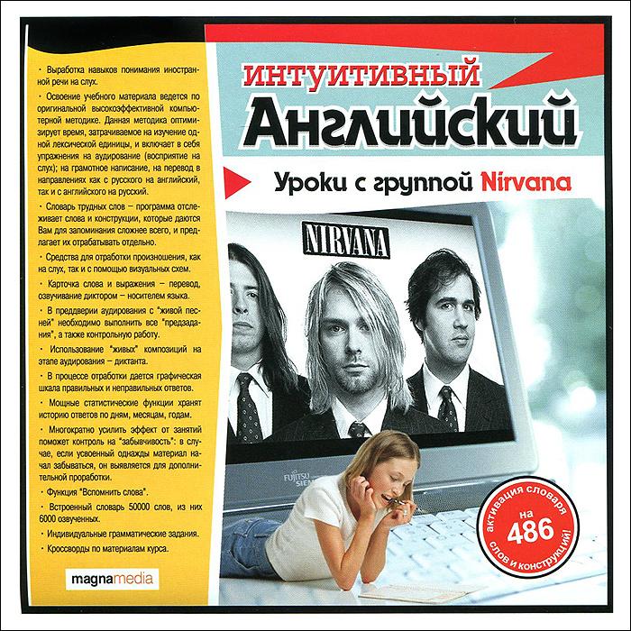 Интуитивный английский: Уроки с группой Nirvana