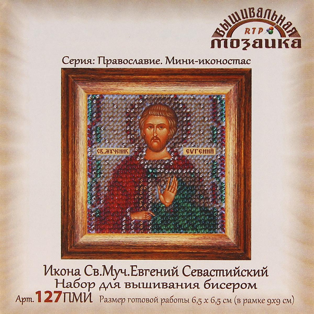 Набор для вышивания бисером Святой мученик Евгений Севастийский, 6,5 х 6,5 см657074