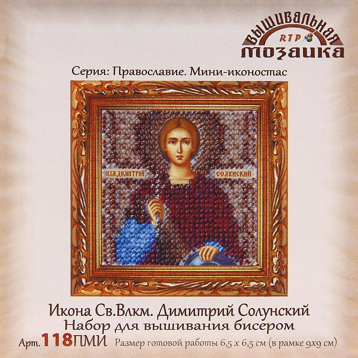 Набор для вышивания бисером Святой великомученик Димитрий Солунский, 6,5 см х 6,5 см657077