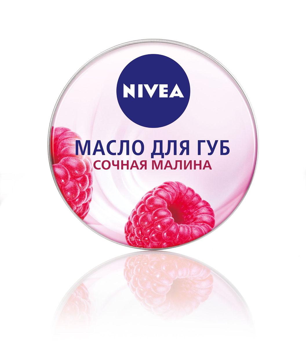 NIVEA Масло для губ «Сочная малина» 19 мл10062080•Масло для губ от NIVEA — это новая гамма восхитительных вкусов и ароматов, которая превращает уход за губами в истинное удовольствие. Увлажняющая формула, обогощенная маслами карите и миндаля, интенсивно и надолго увлажняет кожу губ. Масло для губ с нежным ароматом малины делает кожу губ невероятно мягкой. Как это работает •обеспечивает интенсивный уход в течение длительного времени •подходит для сухих губ •придает необыкновенную мягкость •придает естественный блеск Одобрено дерматологами NIVEA — всё для самых нежных поцелуев!