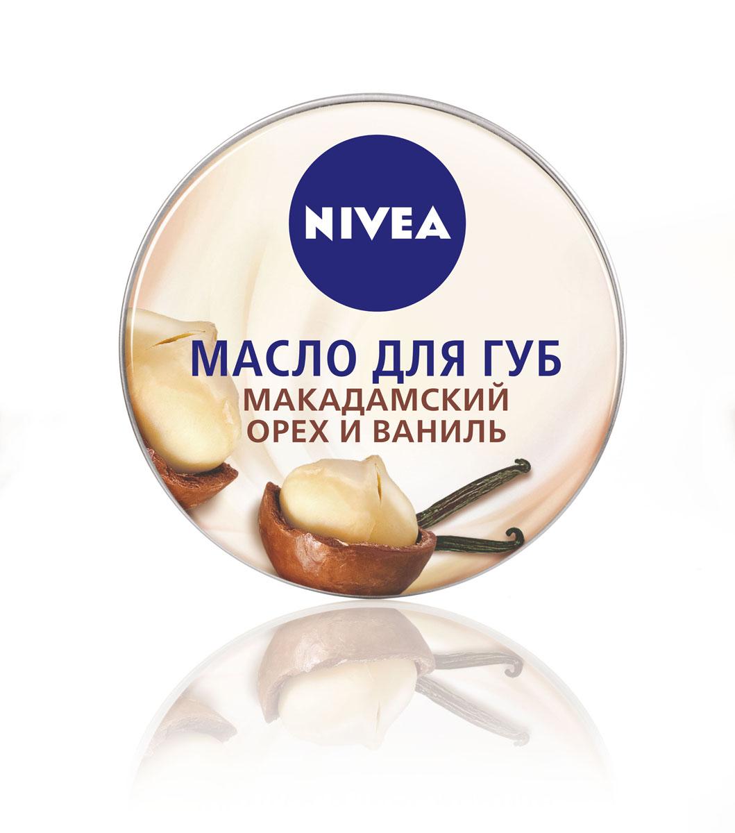NIVEA Масло для губ «Макадамский орех и ваниль» 19 мл100620805•Масло для губ от NIVEA — это новая гамма восхитительных вкусов и ароматов, которая превращает уход за губами в истинное удовольствие. Увлажняющая формула, обогощенная маслами карите и миндаля, интенсивно и надолго увлажняет кожу губ. Масло для губ с нежным ароматом ванили и макадамского ореха делает кожу губ невероятно мягкой. Как это работает •обеспечивает интенсивный уход в течение длительного времени •подходит для сухих губ •придает необыкновенную мягкость •придает естественный блеск Одобрено дерматологами NIVEA — всё для самых нежных поцелуев!