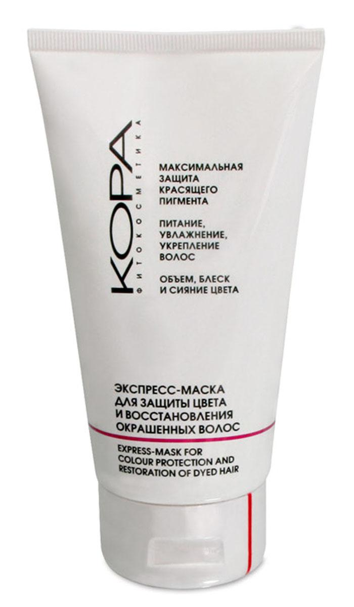 Кора Экспресс-маска для защиты цвета и восстановления окрашенных волос, 150 мл5411Маска Кора обеспечивает максимальную стойкость красящего пигмента, предотвращая вымывание цвета в процессе ухода за волосами. Оказывает на волосы интенсивное питательное, увлажняющее действие, укрепляет и восстанавливает волосяной стержень после окрашивания, повышает эластичность и упругость волос. Обладая антиоксидантными свойствами, замедляет процесс старения волос. Защищает волосы от уф-лучей, препятствуя выгоранию цвета.