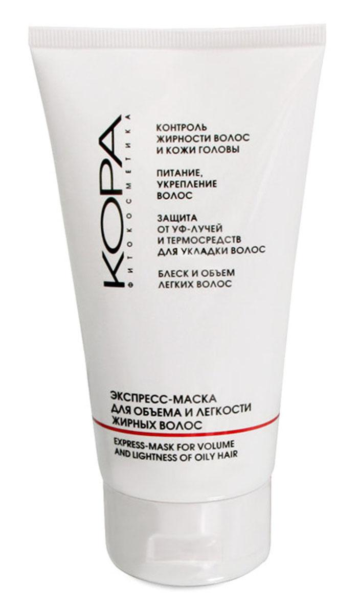 Кора Экспресс-маска для объема и легкости жирных волос, 150 мл5412Маска Кора нормализует деятельность сальных желез, уменьшая излишнюю жирность кожи головы и волос, обладает очищающим и увлажняющим свойствами. Питает, укрепляет волосяные луковицы, способствует восстановлению поврежденных участков как на поверхности, так и внутри волоса, насыщает кожу головы кислородом, улучшает микроциркуляцию, придает волосам объем и легкость. Помогает устранить перхоть и предотвращает ее дальнейшее появление, успокаивает и освежает кожу головы. Защищает волосы от вредного воздействия внешних факторов, уф-лучей, термосредств для укладки волос.