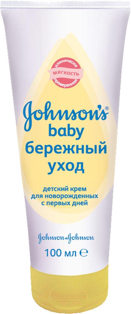 Johnsons baby Крем для новорожденных Бережный уход, 100 мл3010430Мы любим малышей. И мы понимаем, что чувствительная детская кожа нуждается в особенно нежном уходе. Поэтому JOHNSON'S Baby Детский крем для новорожденных Бережный уход, разработанный специально для применения с первых дней жизни, соответствует стандарту «Клинически проверенная мягкость» и нежно увлажняет кожу вашей крохи. Обогащенная высококачественным маслом, уникальная формула крема помогает создавать легкий защитный слой, который способствует поддержанию естественного уровня увлажненности кожи и предохраняет ее от сухости. Детский крем содержит экстракты ромашки, листьев оливы и алоэ. Гипоаллергенность средства доказана клиническими исследованиями. Товар сертифицирован.