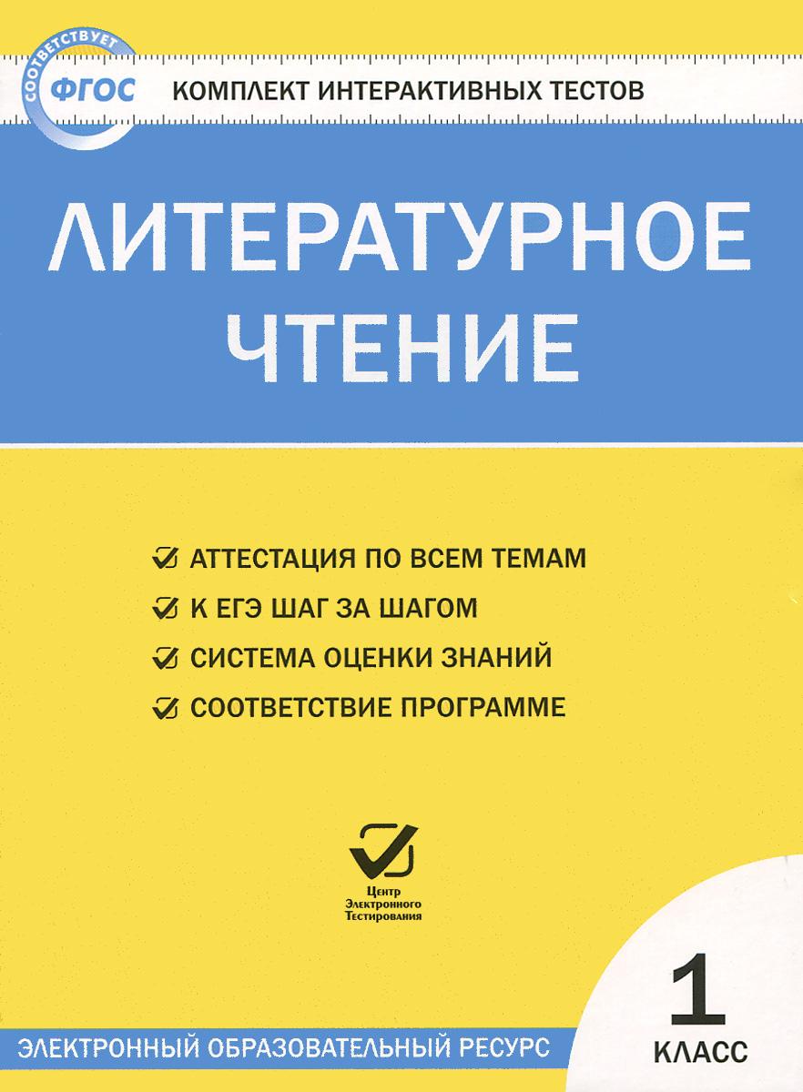 Литературное чтение. 1 класс. Комплект интерактивных тестов