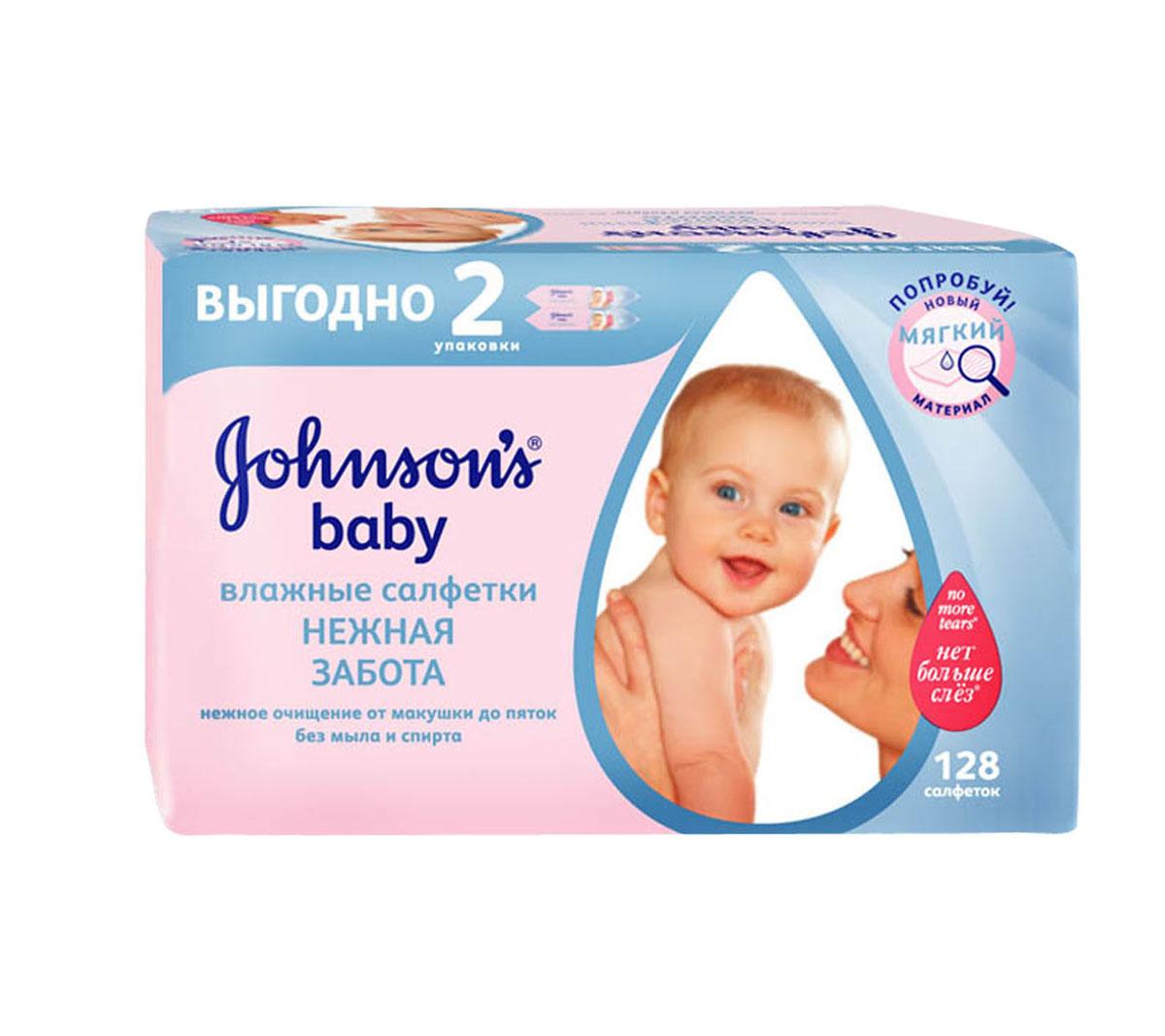 Салфетки Johnsons baby Нежная забота, 128 шт53685, 03014218Влажные салфетки Johnsons baby Нежная забота созданы специально для ухода и нежного очищения детской кожи. Они очищают детскую кожу настолько деликатно, что их можно использовать даже для чувствительной области вокруг глаз. Салфетки пропитаны очищающим детским лосьоном, на 97% состоящим из чистейшей воды, и содержат ингредиенты натурального происхождения. Гипоаллергенны. Подходят для новорожденных. Все свойства детских салфеток Johnsons baby, их гипоаллергенность подтверждены клиническими испытаниями, поэтому этой продукцией пользуются в родильных домах и дома с первых дней жизни малышей! Детские салфетки Johnsons baby помогут сохранить кожу малыша здоровой и сделают уход за ней приятным и эффективным. Характеристики: Количество салфеток: 128 шт. Размер упаковки: 21 см х 12 см х 11 см. Производитель: Италия. Товар сертифицирован.