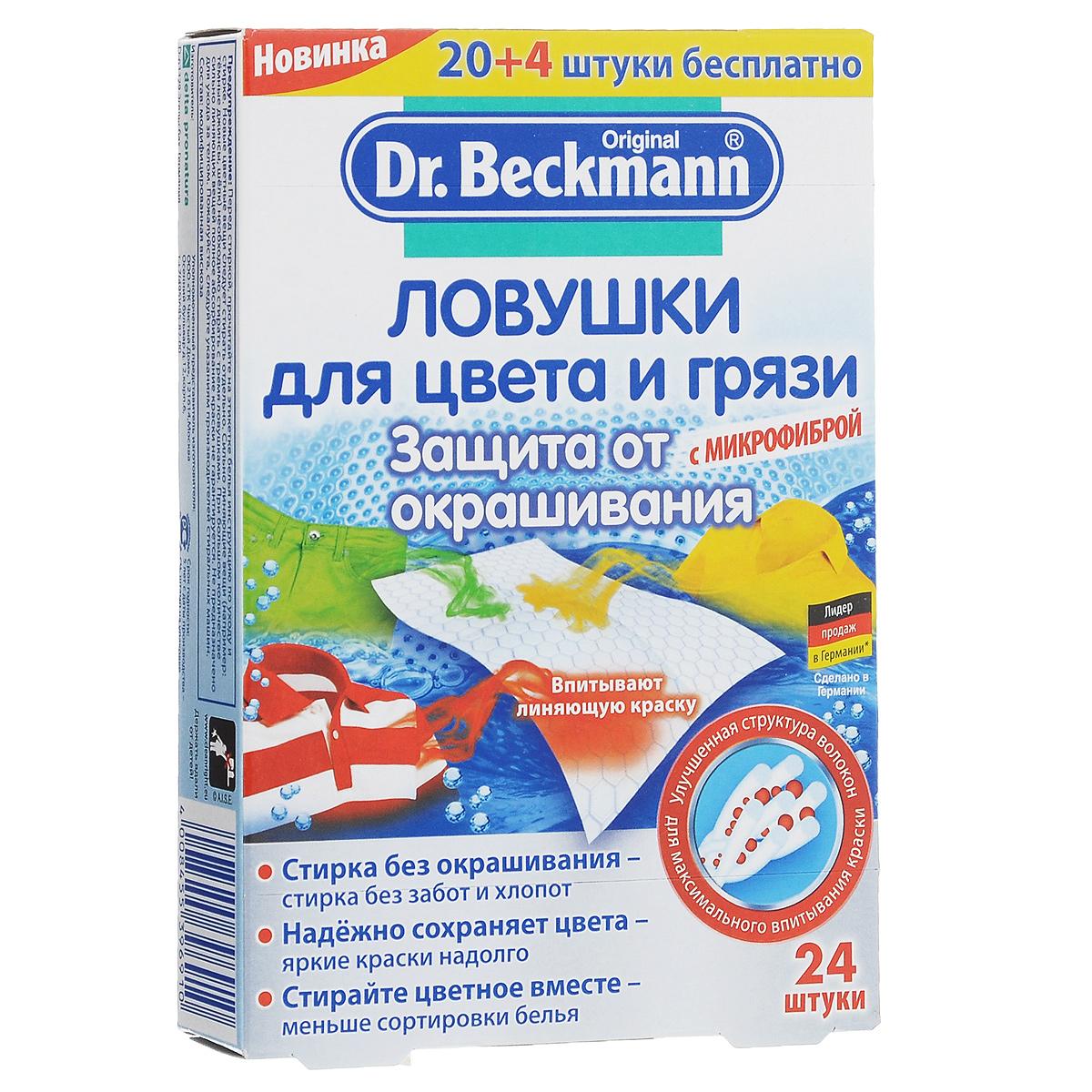 Ловушка для цвета и грязи Dr. Beckmann, одноразовая, 20 шт + 4 шт бесплатно39692