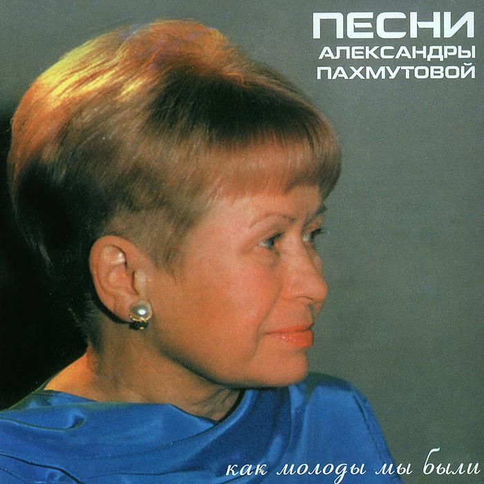 Zakazat.ru: Как молоды мы были. Песни Александры Пахмутовой