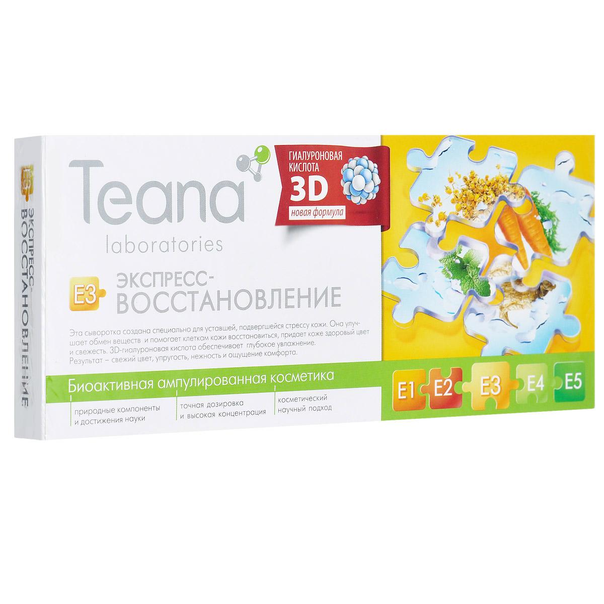 Teana Концентрат для лица Экстренное восстановление, 10 ампул1016