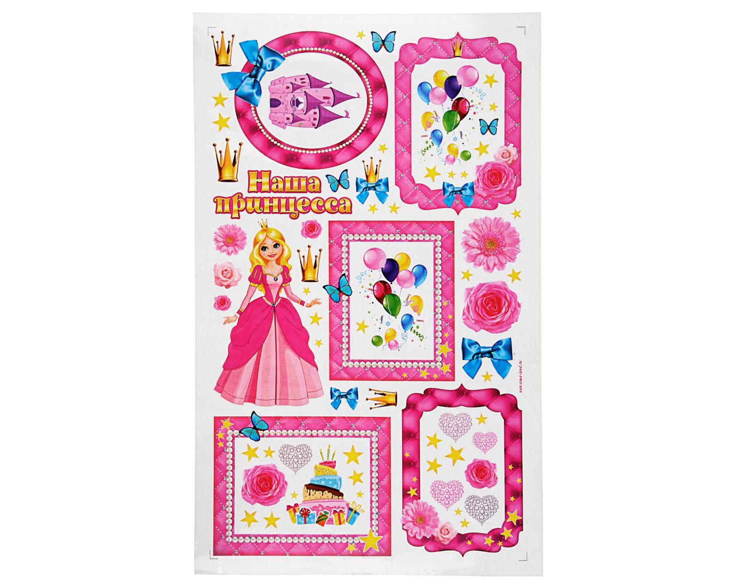 Наклейки-фоторамки Sima-land Наша принцесса, 30 см х 50 см. 136948136948Потрясающие наклейки-фоторамки Sima-land Наша принцесса выполнены из самоклеящейся пленки и оформлены яркими красочными принтами. На одном листе расположены 5 фоторамок и 60 наклеек для декора в виде принцессы, цветов, бабочек, сердец и звездочек. Благодаря самоклеящейся поверхности, наклейки-фоторамки легко наклеиваются и отклеиваются, не оставляя следов. Фотографии с важных событий, разные мелочи, рисунки - все это будет объединено одним стилем, благодаря ярким и стильным самоклеящимся рамкам Sima-land Наша принцесса. Пусть ваш ребенок сам выберет, что достойно быть на всеобщем обозрении.
