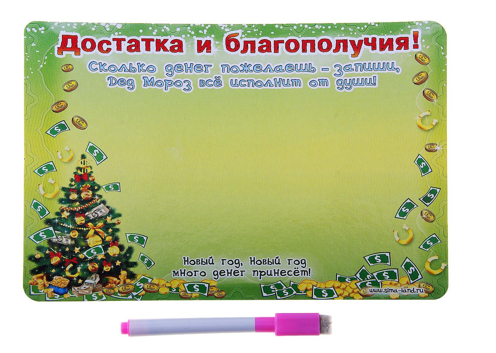 Магнитная доска для записей Достатка и благополучия, с маркером, 23 х 16 см687078