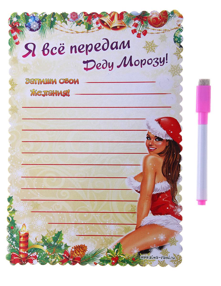 Магнитная доска для записей Я все передам Деду Морозу, с маркером, 16 см х 23 см687084