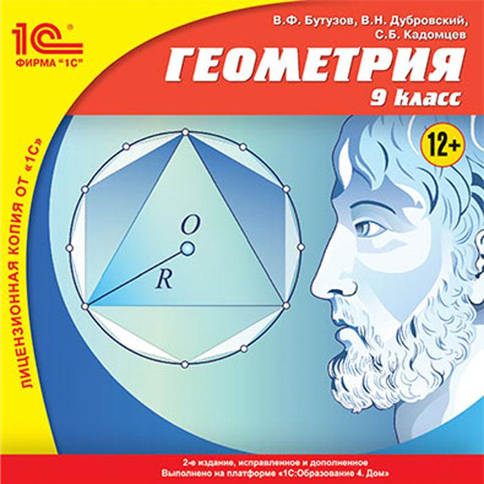 1С:Школа. Геометрия 9 класс, 2-е изд. испр. и доп.