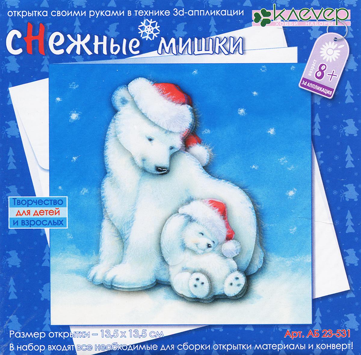 Набор для изготовления новогодней открытки Снежные мишкиАБ 23-531При помощи набора Снежные мишки вы сможете создать великолепную открытку в технике 3d-аппликации. Эта оригинальная открытка, сделанная своими руками, приятно удивит в зимний праздник ваших близких и друзей. Набор включает все необходимое: цветную бумагу, открытку, конверт, объемный двухсторонний скотч двух типов, пошаговую инструкцию на русском языке.