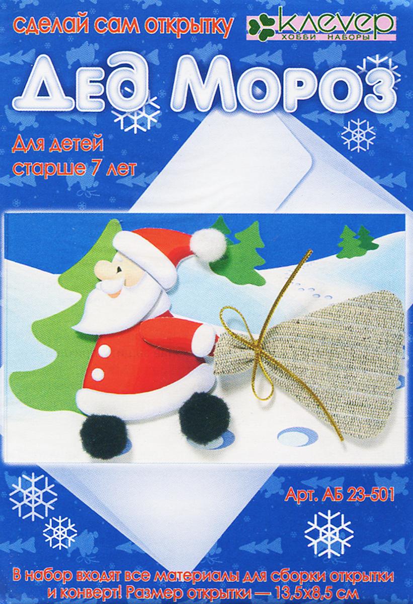 Набор для изготовления новогодней открытки Дед МорозАБ 23-501При помощи набора Дед Мороз вы сможете создать великолепную объемную открытку. Эта оригинальная открытка, сделанная своими руками, приятно удивит в зимний праздник ваших близких и друзей. Набор включает все необходимое: цветную бумагу, открытку, ткань, шнур, помпоны(маленькие и большие), конверт, тонкий и объемный двухсторонний скотч, пошаговая инструкция на русском языке.