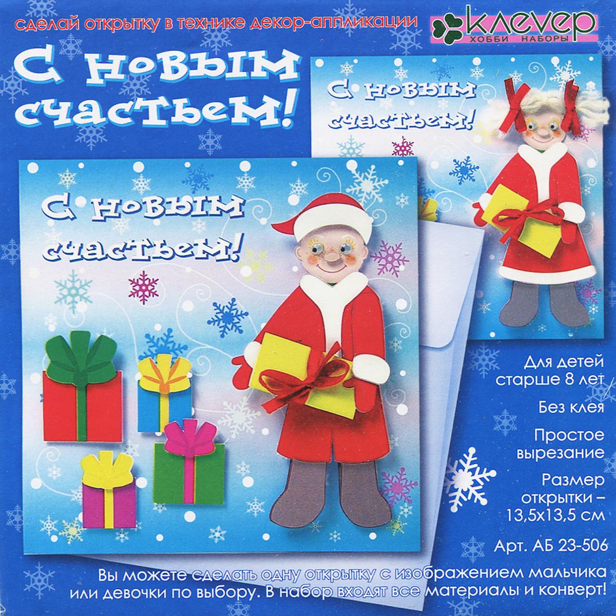 Набор для изготовления новогодней открытки С новым счастьемАБ 23-506При помощи набора С новым счастьем вы сможете создать великолепную открытку, без клея, просто вырезая рисунки. Вы можете сделать одну открытку с изображением мальчика или девочки по выбору. Набор включает в себя: цветную бумагу, глазки для игрушек, ленту, пряжу, тонкую и объемную двухстороннюю клейкую ленту, открытку, конверт, инструкцию на русском языке.