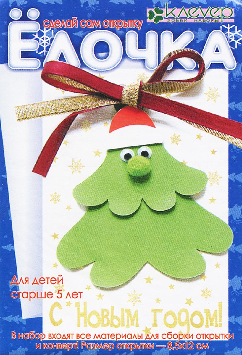 Набор для изготовления новогодней открытки ЕлочкаАБ 23-504При помощи набора Елочка вы сможете создать великолепную открытку с елочкой. Эта оригинальная открытка, сделанная своими руками, приятно удивит в зимний праздник ваших близких и друзей. Набор включает все необходимое: открытку, цветные картон и бумагу, глазки с подвижными зрачками, помпон, ленты, тонкую и объемную двухстороннюю ленту, конверт, инструкцию на русском языке.