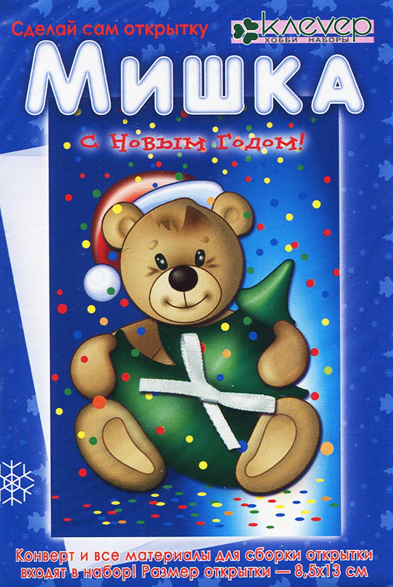 Набор для изготовления новогодней открытки МишкаАБ 23-503При помощи набора Мишка вы сможете создать великолепную новогоденюю открытку. Эта оригинальная открытка, сделанная своими руками, приятно удивит в зимний праздник ваших близких и друзей. Набор включает все необходимое: открытку, картон, цветную бумагу, глазки с подвижными зрачками, помпон, ленты, тонкую и объемную двухстороннюю клейкую ленту, конверт, инструкцию на русском языке.